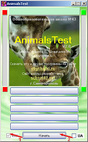 Запуск теста по зоологии