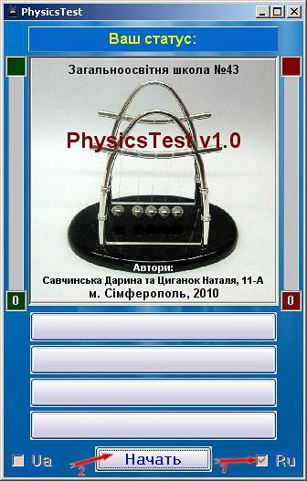 Запуск теста по физике