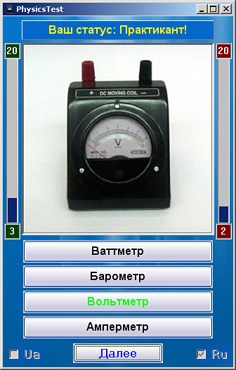 Вольтметр