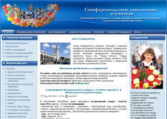 """Сайт """"Симферопольские школьники и учителя"""""""