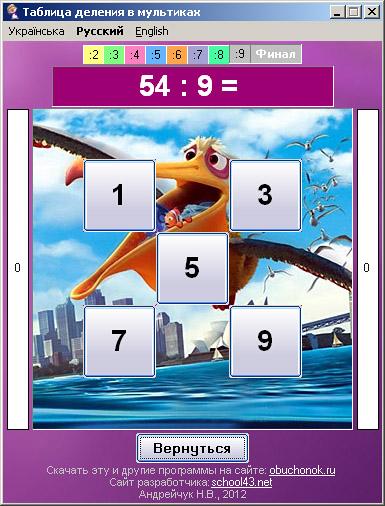 Таблица деления в мультфильмах - В поисках Немо
