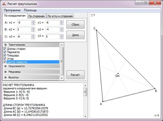 Расчет треугольника заданного координатами своих вершин