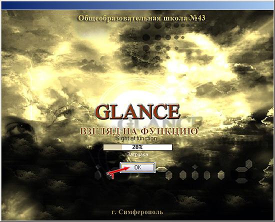 Запуск программы Glance