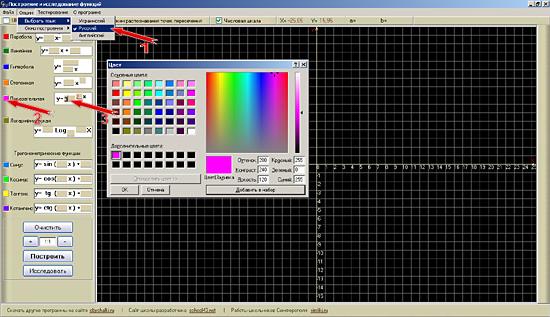 Выбрать цвет и задать функцию в Glance