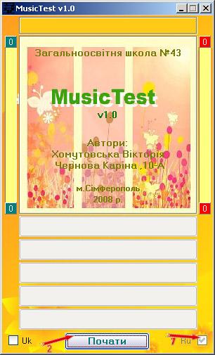 Запуск музыкального теста