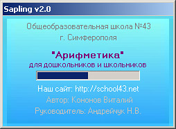 Запуск Sapling