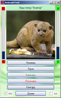 Тест по зоологии