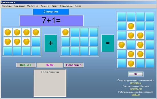 Программа по арифметике Sapling 2.0