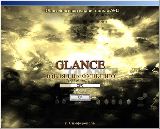 Заставка программы Glance