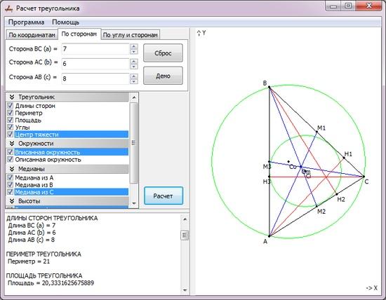 Расчет треугольника заданного длинами сторон