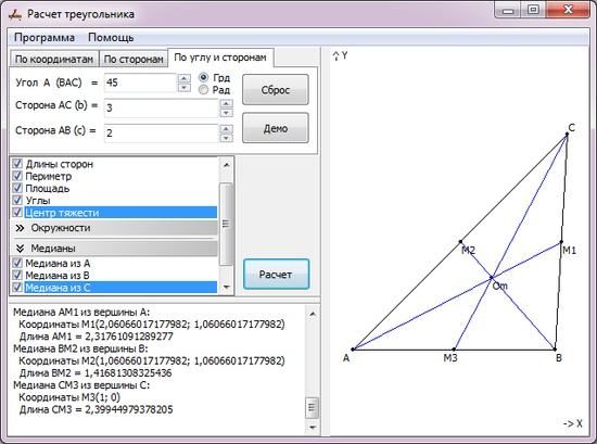 Расчет медиан в треугольнике